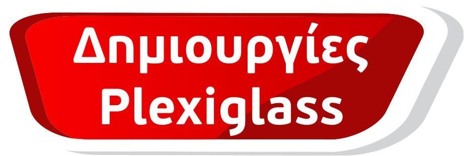 Δημιουργίες Plexiglass