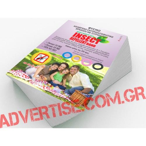 Διαφημιστικά έντυπα Α6 130ΓΡ 20000 τεμάχια