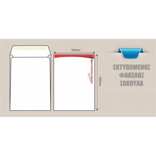 Εκτυπωμένος φάκελος σακούλα 162Χ230 2 χρωμάτων