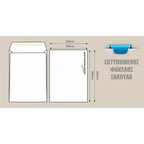 Εκτυπωμένος φάκελος σακούλα 250Χ350 ή 230Χ320 1 χρώματος
