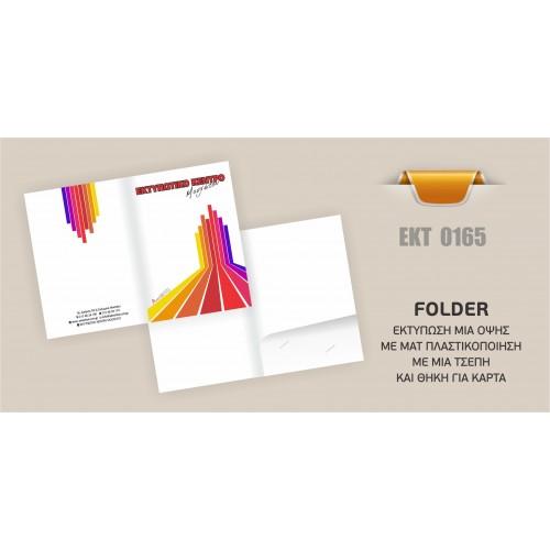 Folders 350ΓΡ μονής όψεως με ματ πλαστικοποίηση