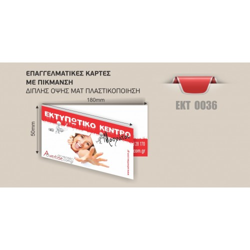 Επαγγελματικές κάρτες διπλής όψεως με ματ πλαστικοποιήση και πίκμανση