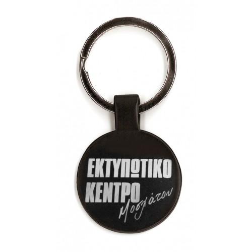 Μπρελόκ μεταλλικό 901 μαύρο